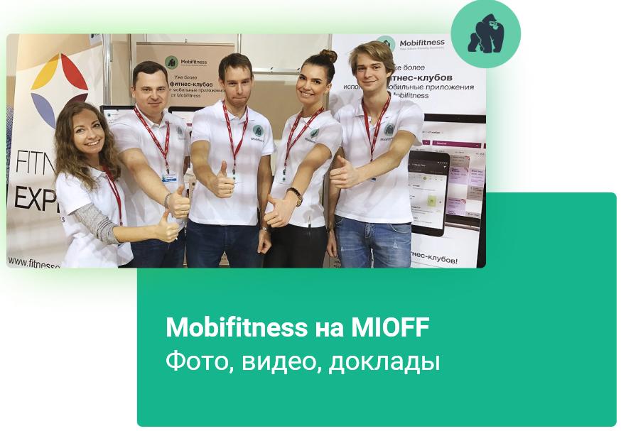 mobifitness_na_mioff